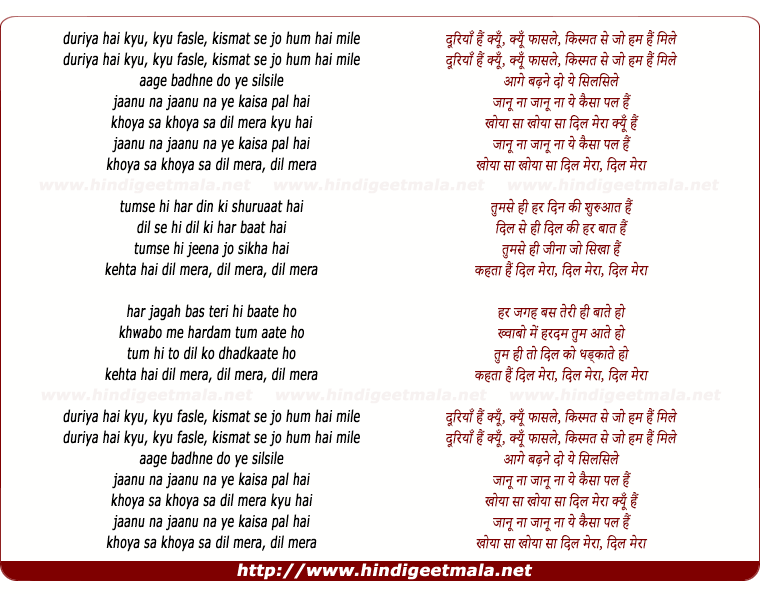 lyrics of song Dil Mera