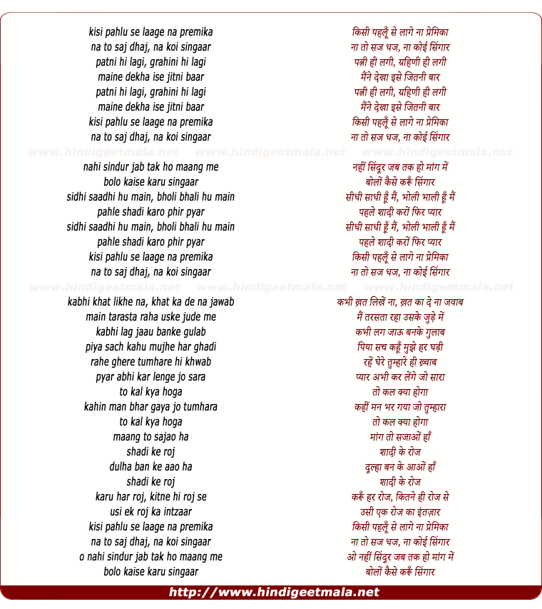 lyrics of song Kisi Pehlu Se Lage Na