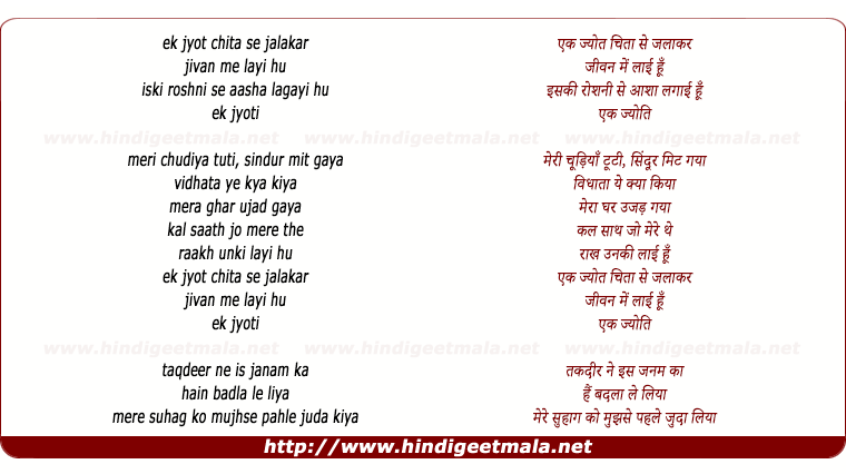 lyrics of song Ek Jyoti Chita Se Jalakar
