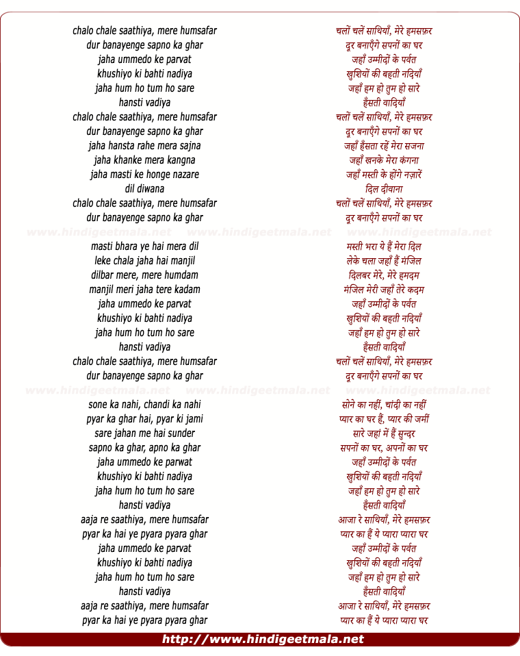 lyrics of song Chalo Chale Saathiyan