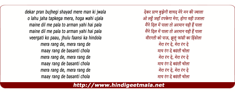 lyrics of song Mera Rang De (Sad)