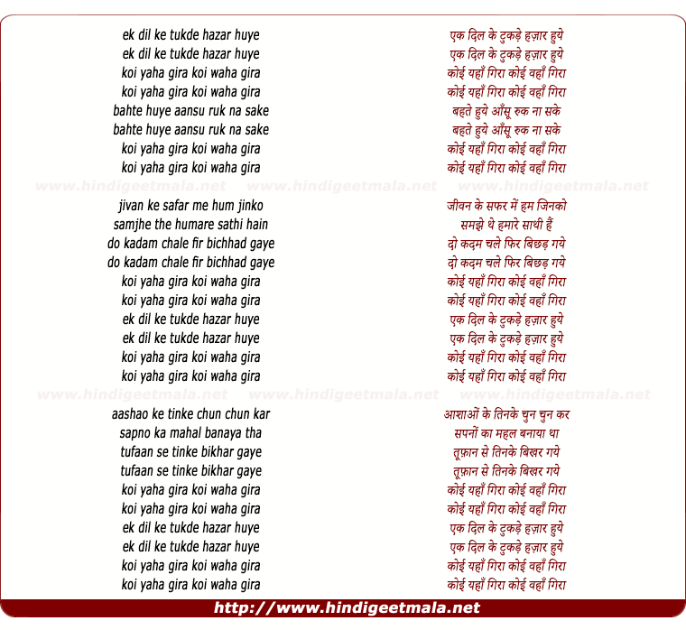 lyrics of song Aana Meri Jaan Meri Jaan Sunday
