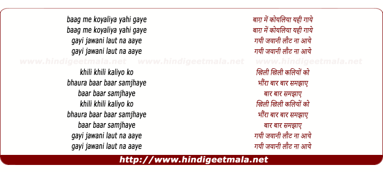 lyrics of song Baagh Mein Koyaliya Yahi Gaaye - II