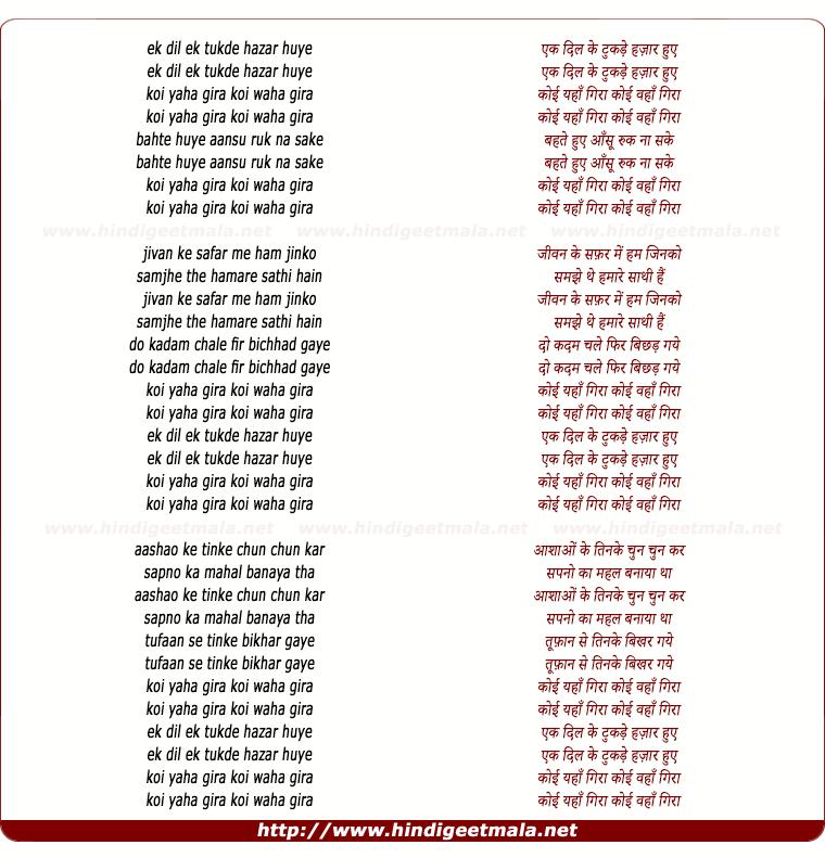lyrics of song Ek Dil Ke Tukde Hazaar Hue