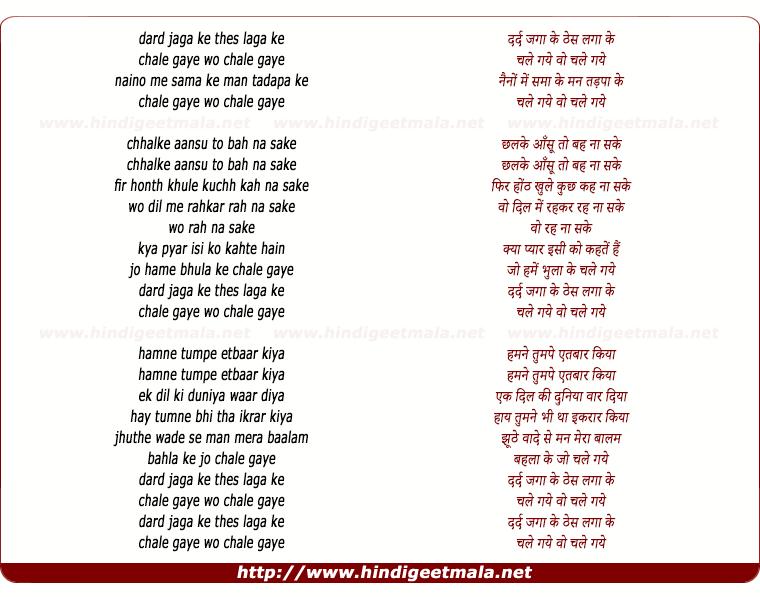 lyrics of song Dard Jaga Ke Thes Laga Ke