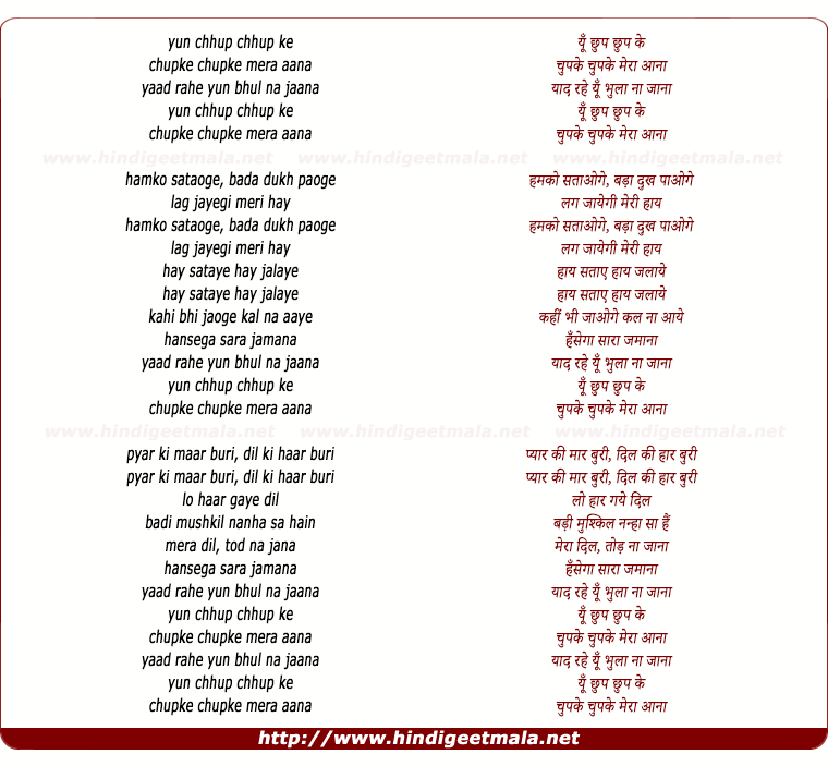 lyrics of song Yun Chhup Chhup Ke Mera Aana