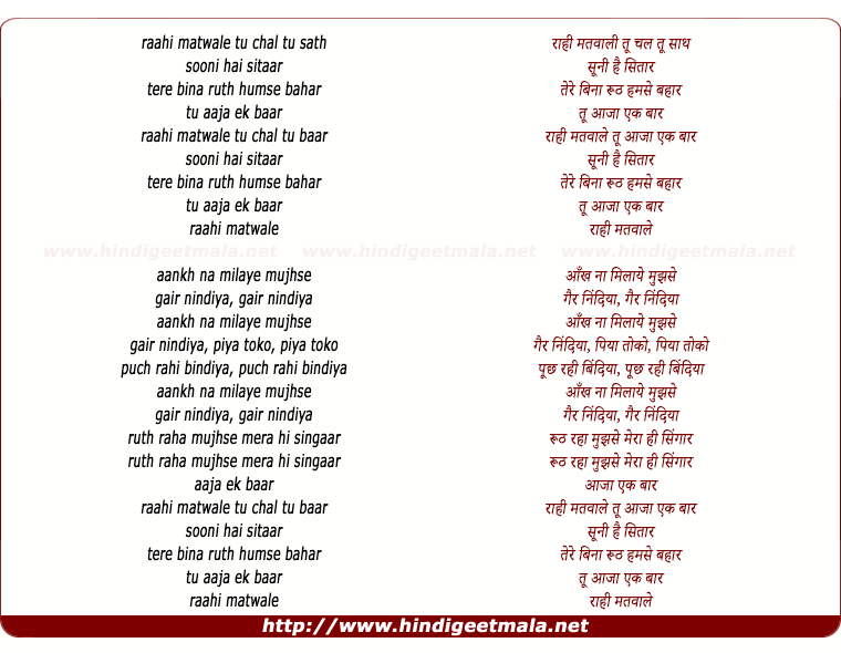 lyrics of song Raahi Matwale Tu Chal Tu Sath (Female)