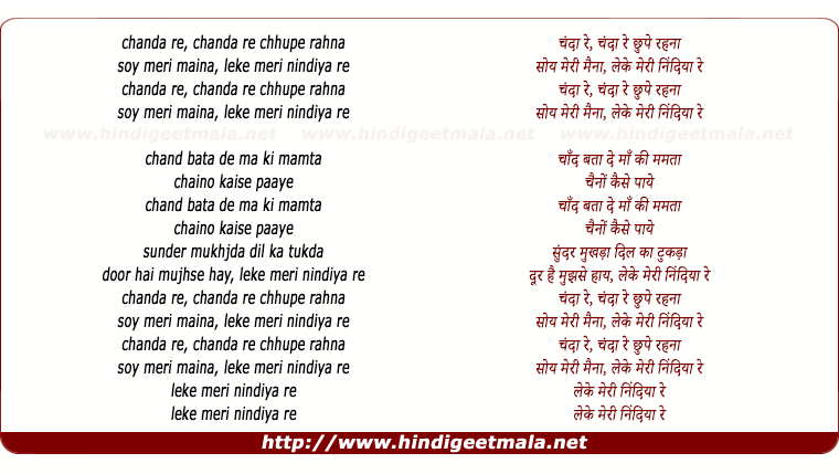 lyrics of song Chanda Re Chhupe Rehna (Sad)