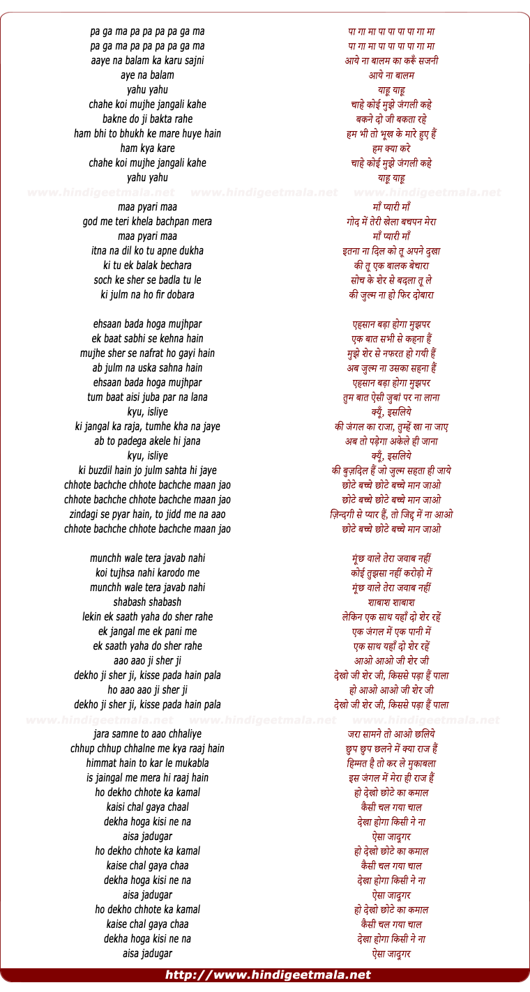 lyrics of song Pa Pa Pa Ma Pa Ga
