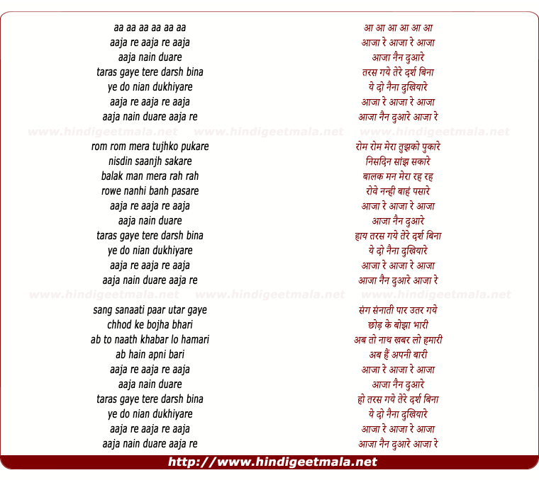 lyrics of song Aaja Re Aaja Re Aaja Re