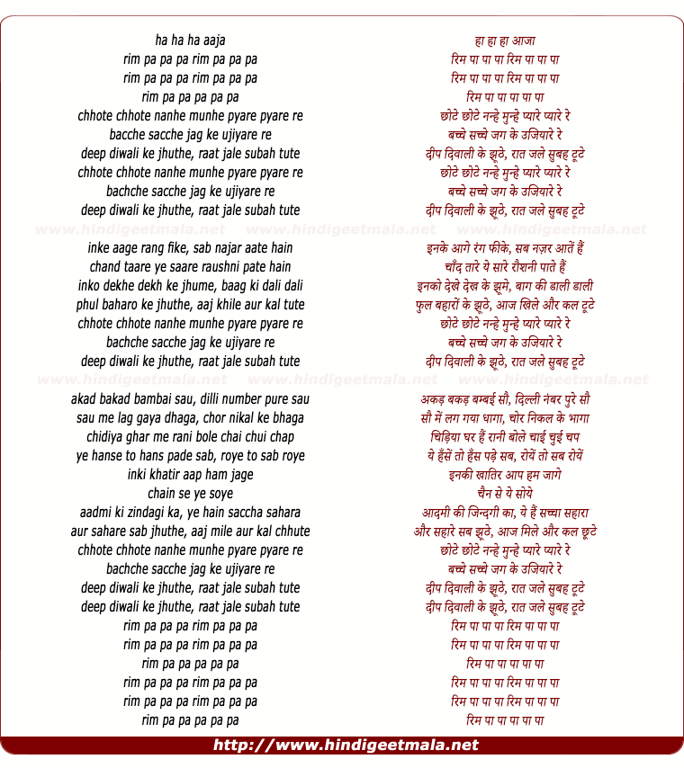 lyrics of song Deep Diwali Ke Jhoothe