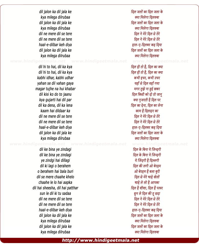 lyrics of song Dil Jalon Ka Dil Jala Ke