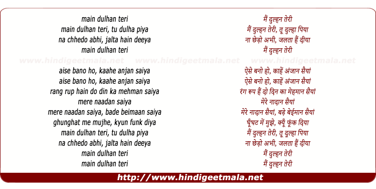 lyrics of song Main Dulhan Teri - II