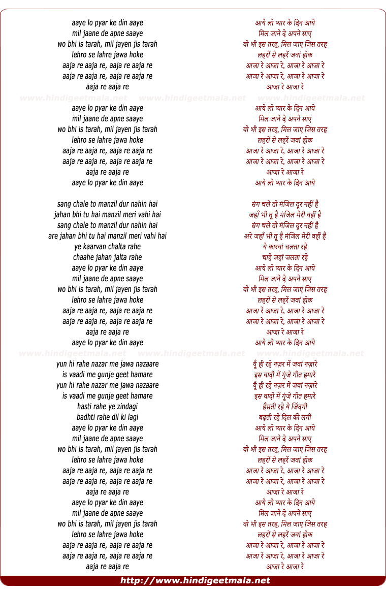 lyrics of song Aaye Lo Pyar Ke Din Aaye