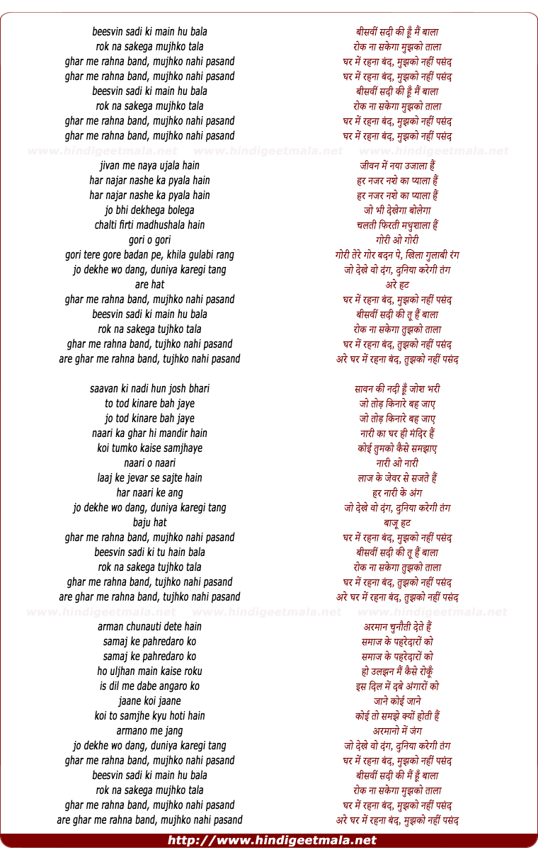 lyrics of song Beesvin Sadi Ki Hoon Main Bala