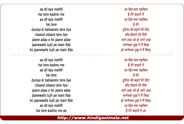 lyrics of song Aa Dil Kya Mehfil Hai Tere Kadmo Me