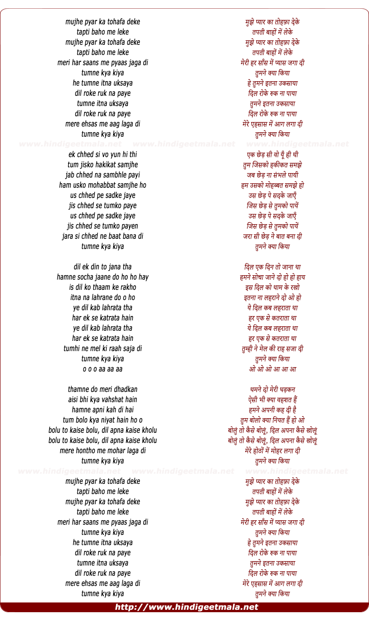 lyrics of song Mujhe Pyar Ka Tohfa De Ke