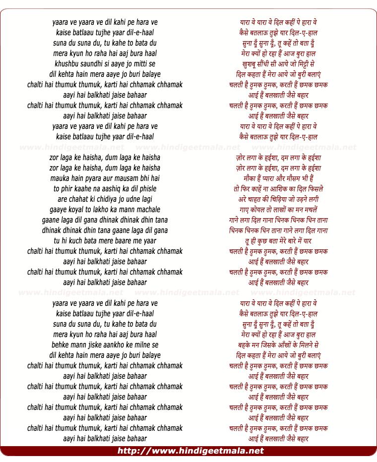 lyrics of song Chalti He Yaara Ve Yaara