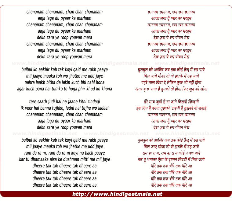 lyrics of song Chan Chan Chananam