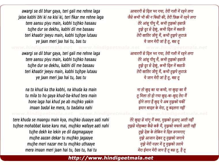lyrics of song Aawargi