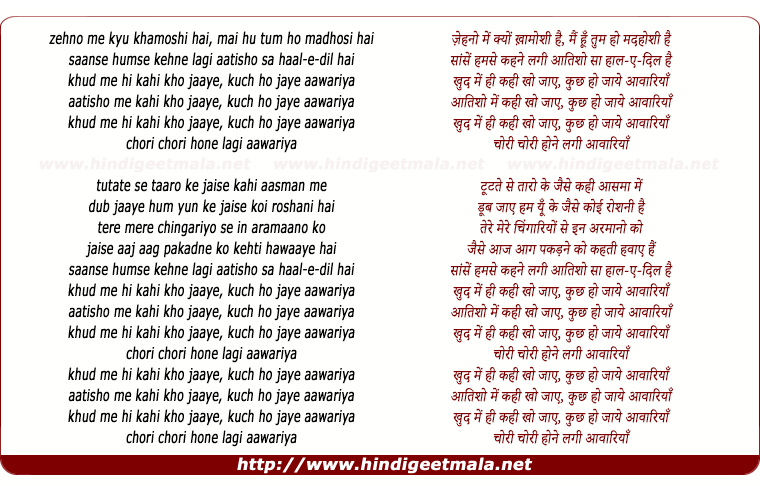 lyrics of song Aawariyaan