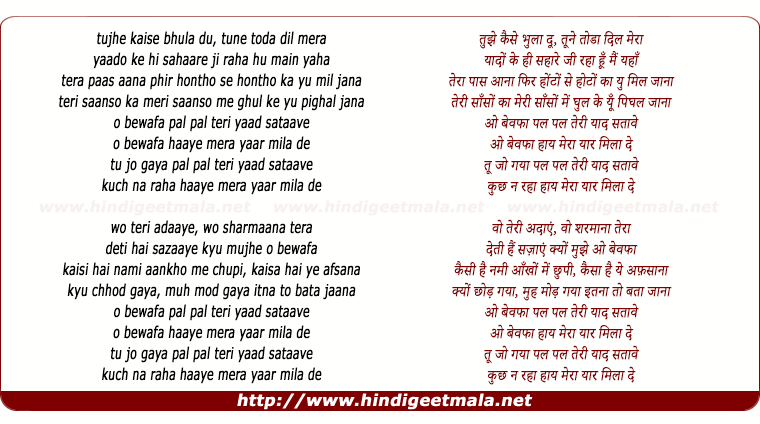 lyrics of song O Bewafa