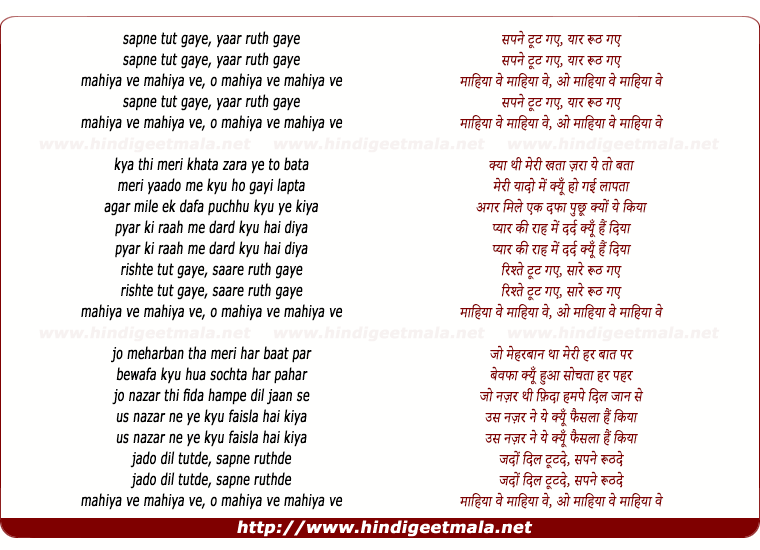 lyrics of song Sapne