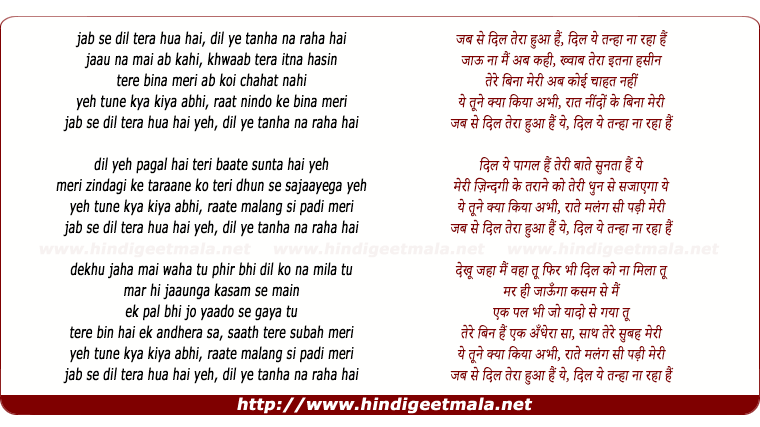 lyrics of song Tanha