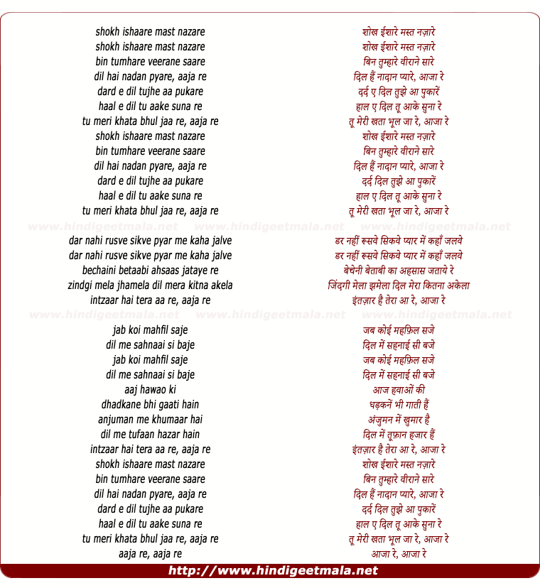 lyrics of song Shokh Ishaare Mast Nazaare (Female)
