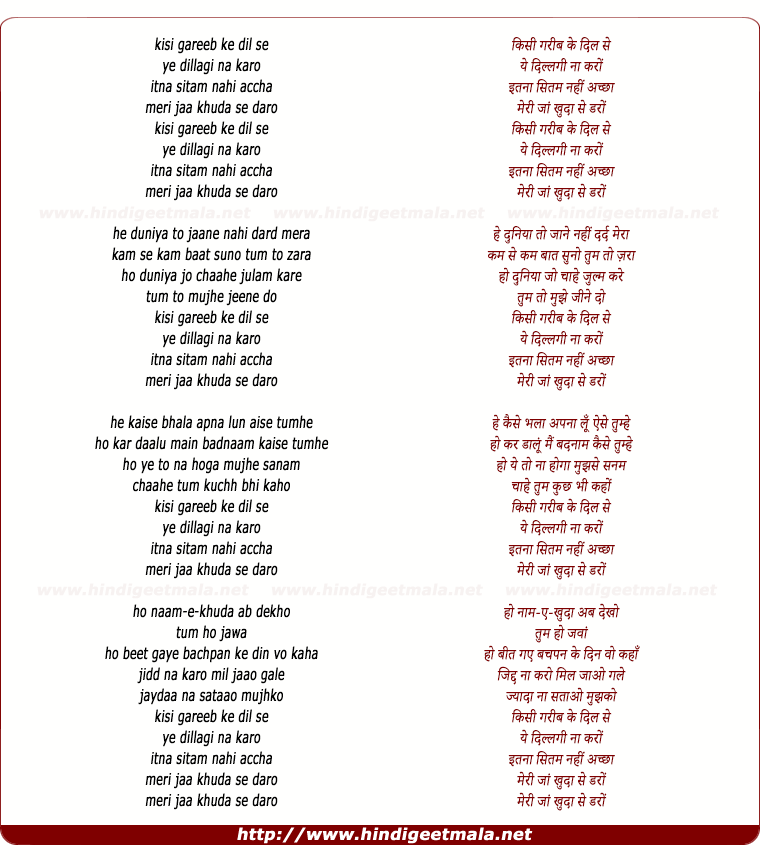 lyrics of song Kisi Gareeb Ke Dil Se