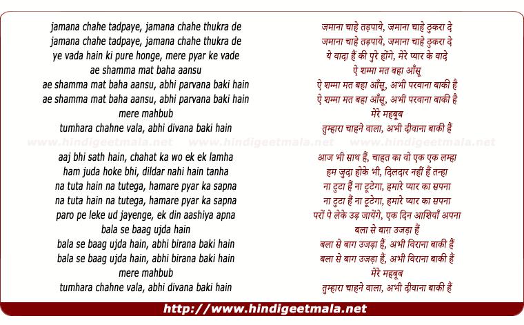 lyrics of song Zamana Chaahe Tadpaye