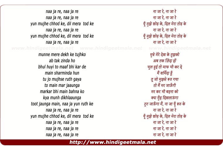 lyrics of song Naa Ja Re (Male)