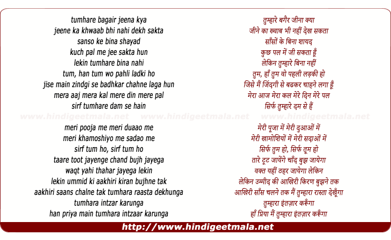 lyrics of song Tumhare Baghair Jeena Kya (Dialogue)