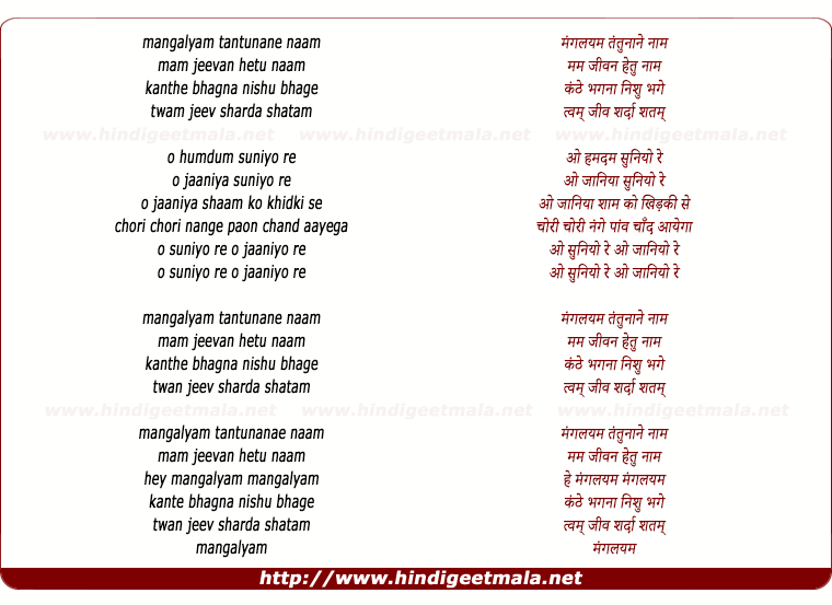 lyrics of song Mangalyam