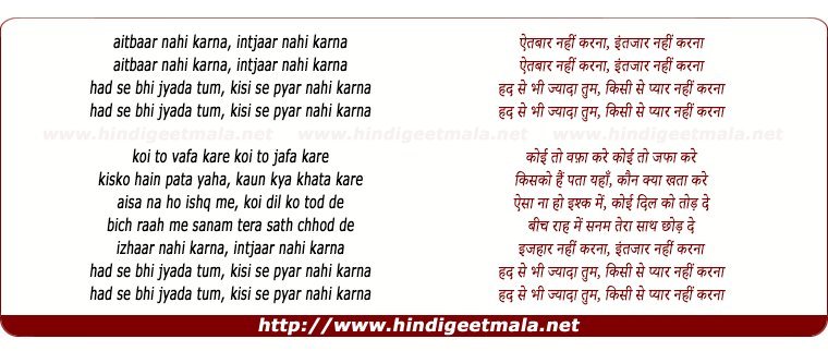 lyrics of song Aitbaar Nahi Karna