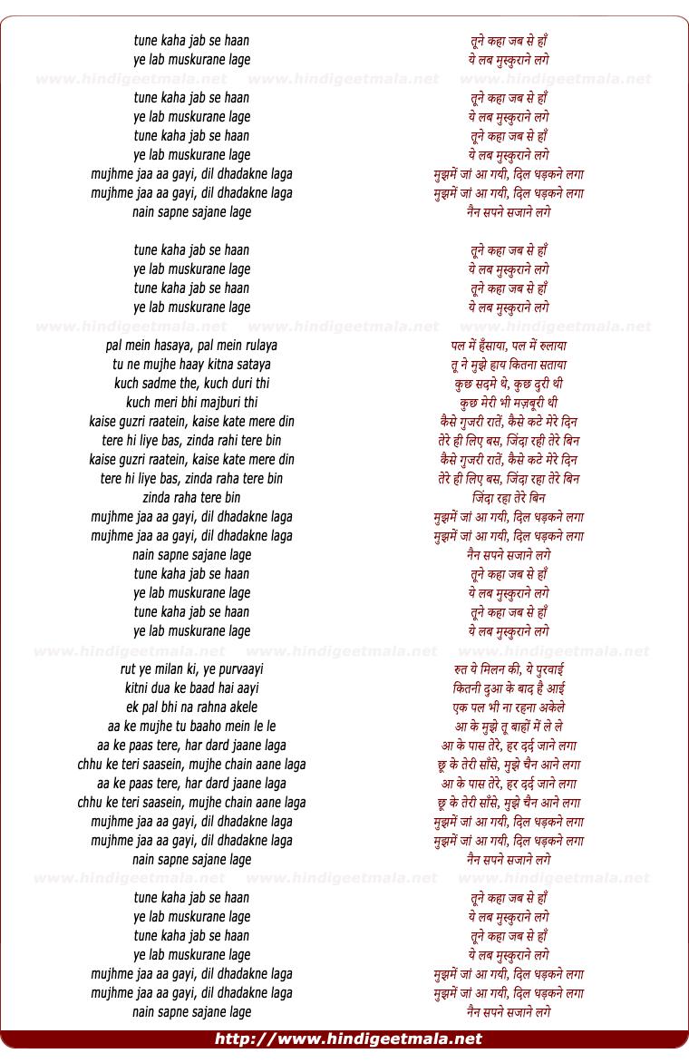 lyrics of song Tune Kaha Jab Se Ha
