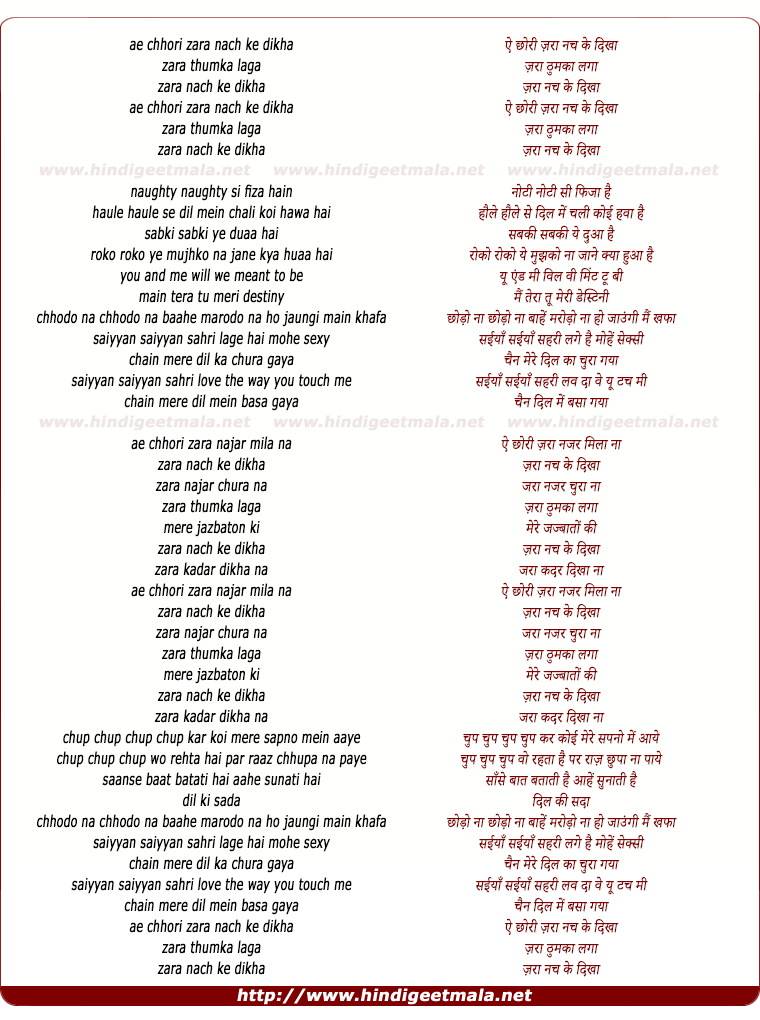lyrics of song Zara Bachke Jee
