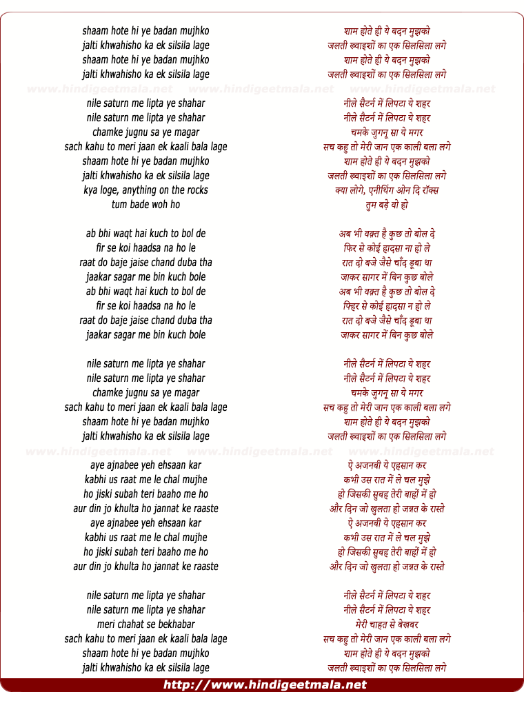 lyrics of song Shaam Hote Hi