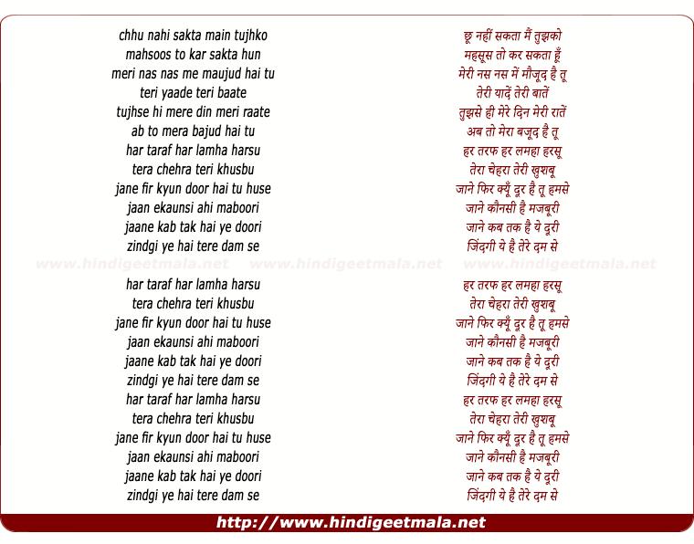 lyrics of song Har Taraf (Feat. Samira Said)