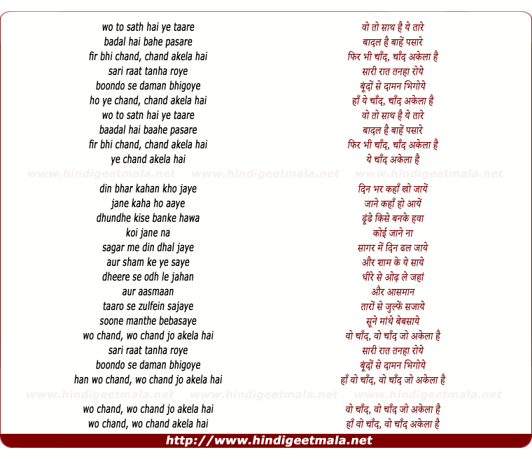 lyrics of song Chand Akela Hai