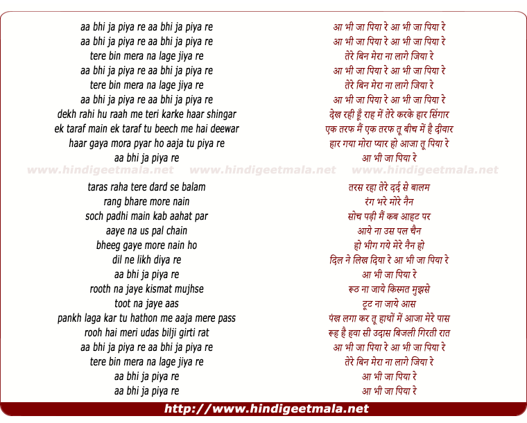 lyrics of song Aa Bhi Ja Piya Re