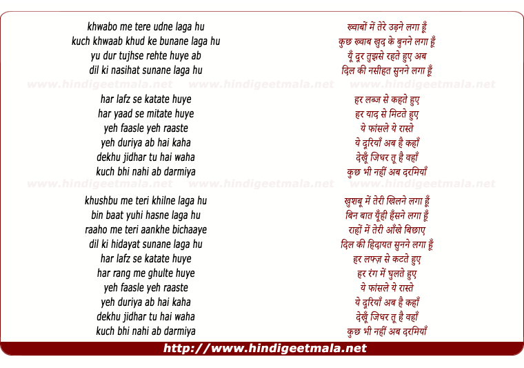 lyrics of song Faasle