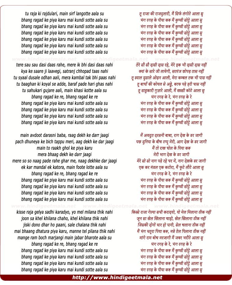 lyrics of song Bhang Ragad Ke