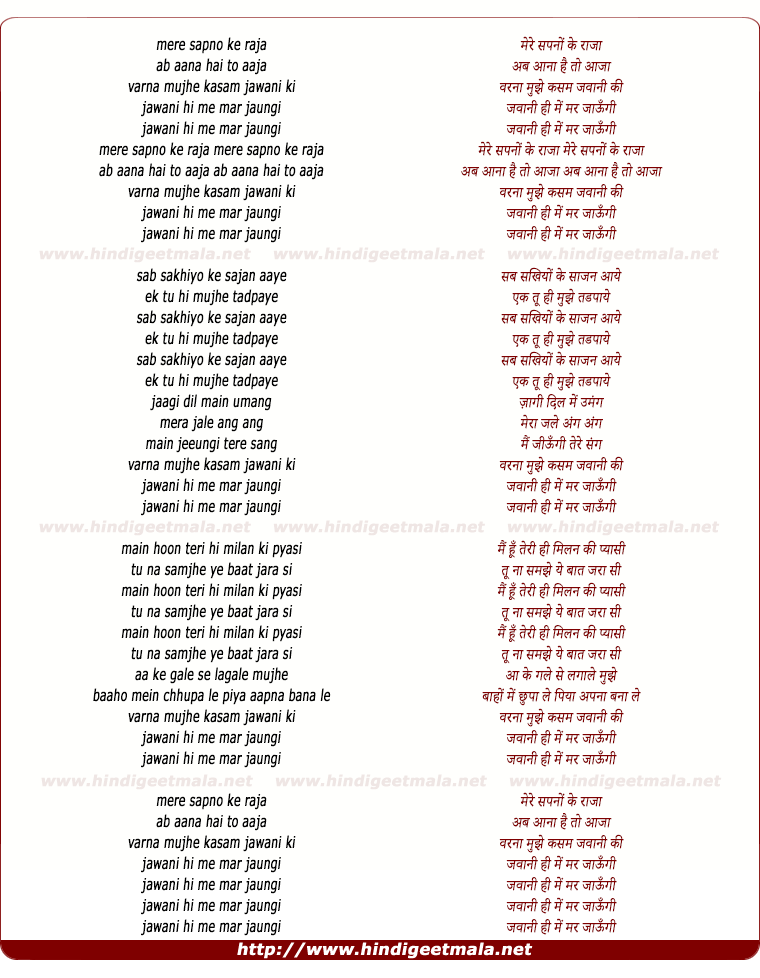 lyrics of song Mere Sapno Ke Raja