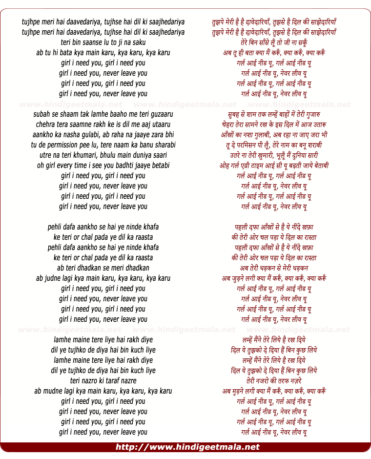lyrics of song Girl I Need You