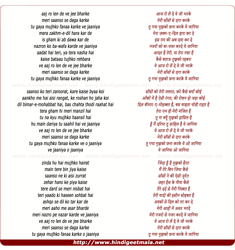 lyrics of song Aaj Ro Le De