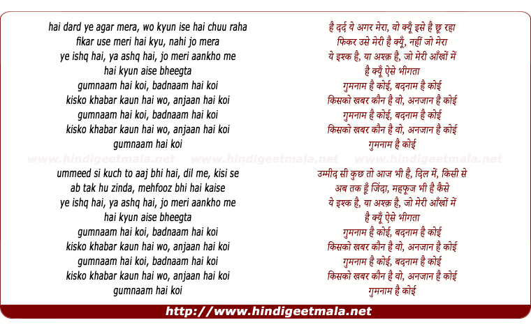 lyrics of song Gumnaam Hai Koyi