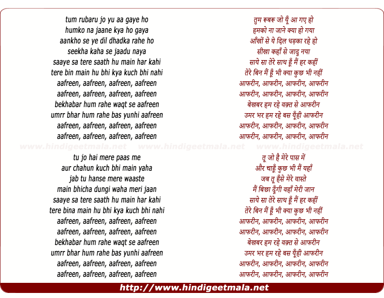 lyrics of song Aafrin
