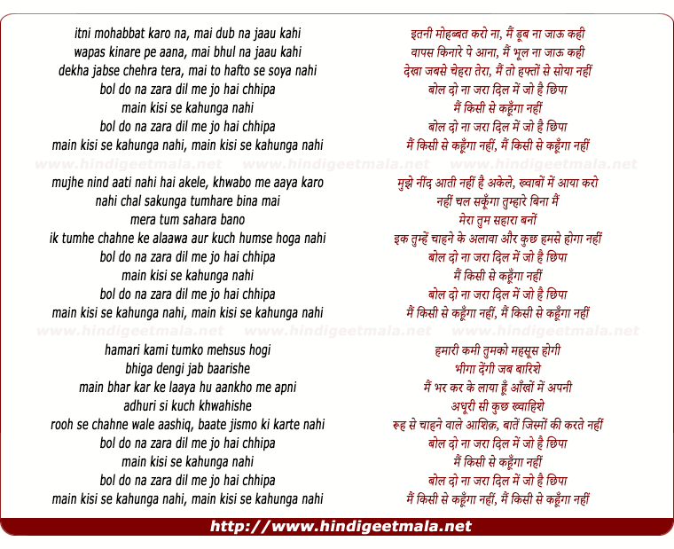 lyrics of song Bol Do Naa Zara