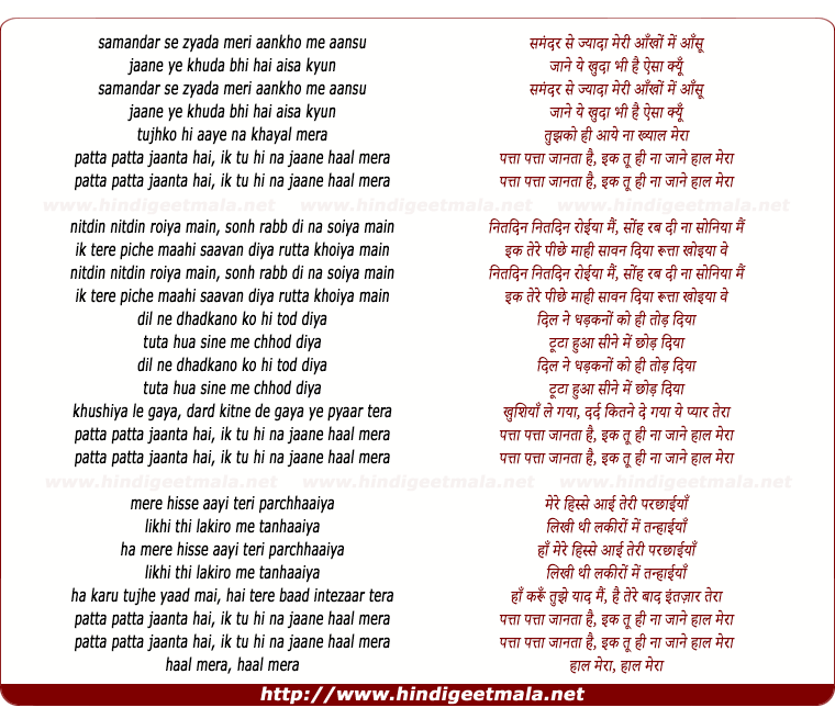 lyrics of song Tu Hi Naa Jane